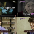 """Lee El Reveals How Much Work Went Into Transforming Her Into An Old Woman In """"Goblin"""""""