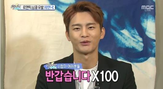 Seo In Guk Talks About Award He Wish He'd Won At MBC Drama Awards + Shares Kiss Scene Tips