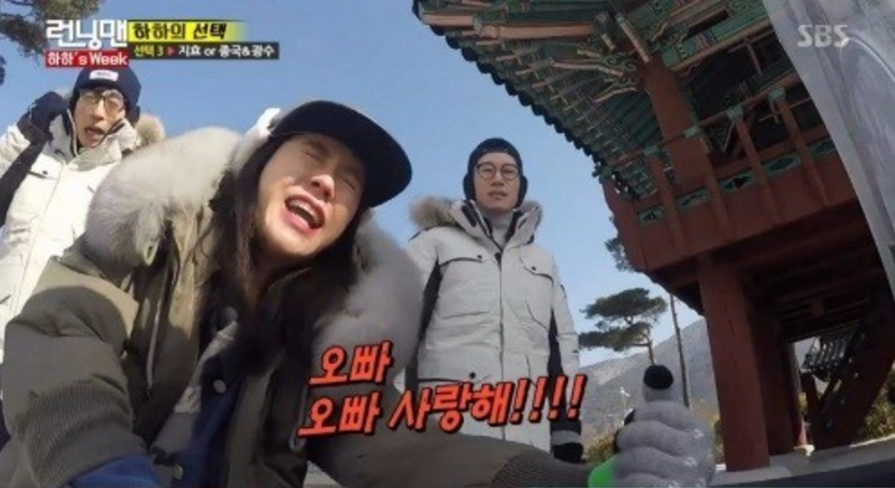 "Song Ji Hyo Will Say Literally Anything To Get Out Of Touching A Bug On ""Running Man"""