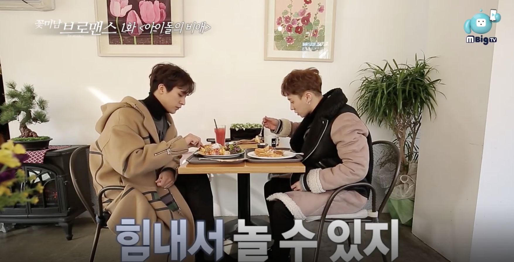 "Watch: BEAST's Lee Gikwang And Son Dongwoon Don't Let Health Complaints Or Formal Speech Get In The Way Of Their ""Celebrity Bromance"""