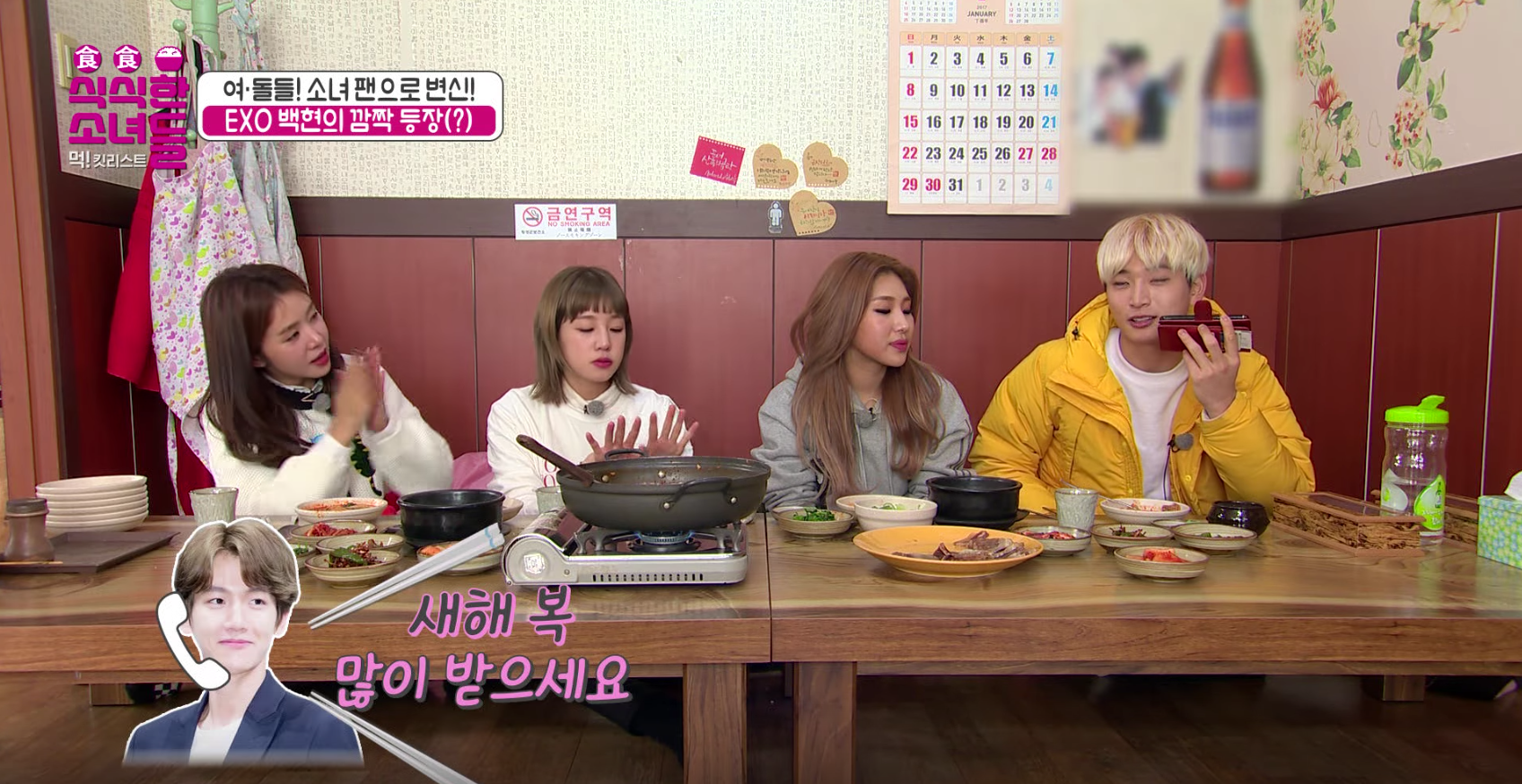 Watch: Restaurant Owned By Baekhyun's Aunt And Uncle Gets Featured In New Food Variety Show
