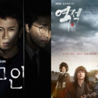 """""""Defendant"""" And """"Rebel: Thief Who Stole The People"""" Thrive In Viewer Ratings"""