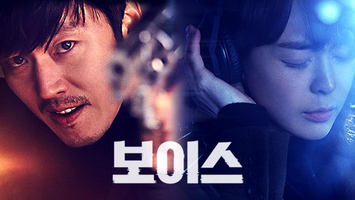 """4 Reasons To Watch """"Voice,"""" Starring Jang Hyuk And Lee Ha Na"""