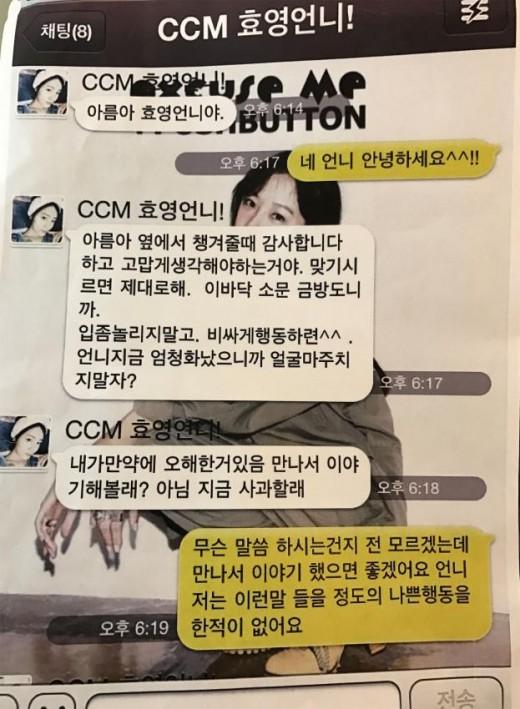 ryu hyoyoung t-ara areum texts 1