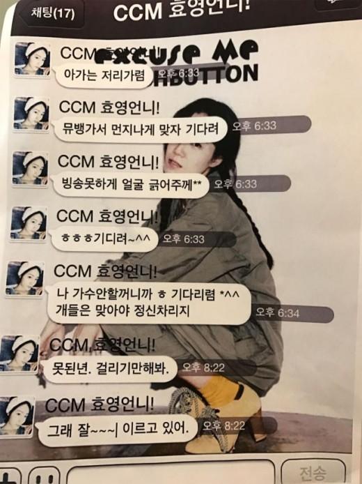 ryu hyoyoung t-ara areum texts
