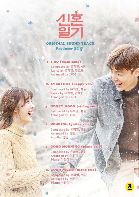 """""""Newlywed Diary"""" To Release OST Album Produced By Sam Kim And More"""