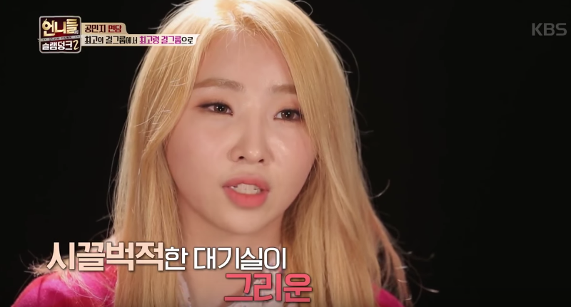 "Minzy Explains What 2NE1 Means To Her + Why She Agreed To Join ""Sister's Slam Dunk"""
