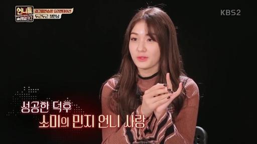 Sister's Slam Dunk Gong Minzy Jeon Somi 2