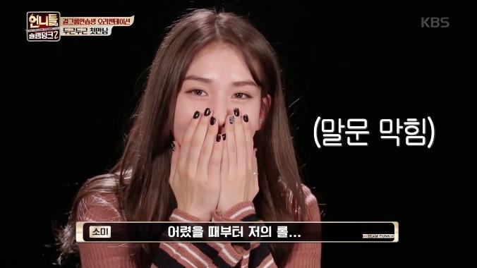 Sister's Slam Dunk Gong Minzy Jeon Somi 3