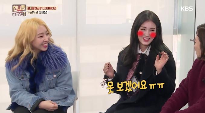 Sister's Slam Dunk Gong Minzy Jeon Somi 4