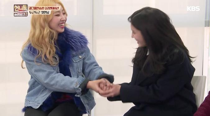Sister's Slam Dunk Gong Minzy Jeon Somi 6