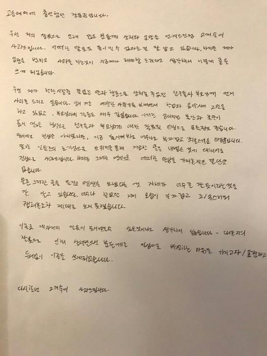 jang yong joon letter