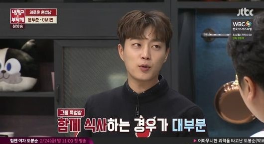 Yoon Doo Joon Has Never Eaten Out Alone Because Of BEAST