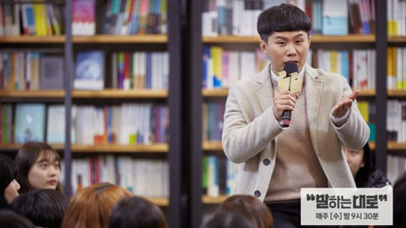 Yang Se Hyung Reveals Yoo Jae Suk's Secret For Doing Well On Variety Shows