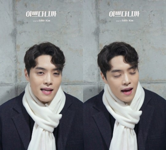 """Eddy Kim Gifts Fans With Live Version Of """"You're Pretty"""" For Valentine's Day"""