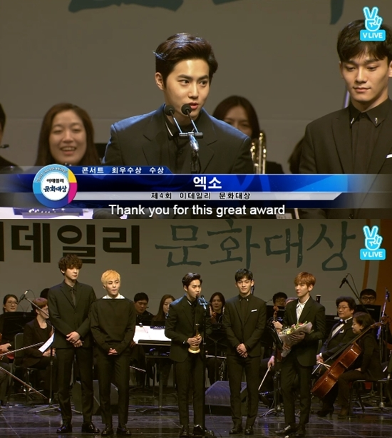 EXO Edaily Culture Awards