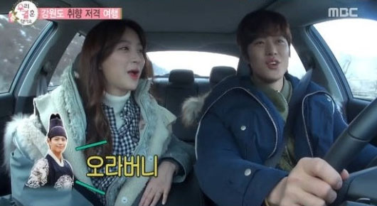 "Jung Hye Sung Jokingly Warns Gong Myung About Her ""Older Brother"" Park Bo Gum"