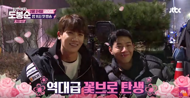 Watch: Park Hyung Sik And Ji Soo Are The New Best Bros (And Sisters)