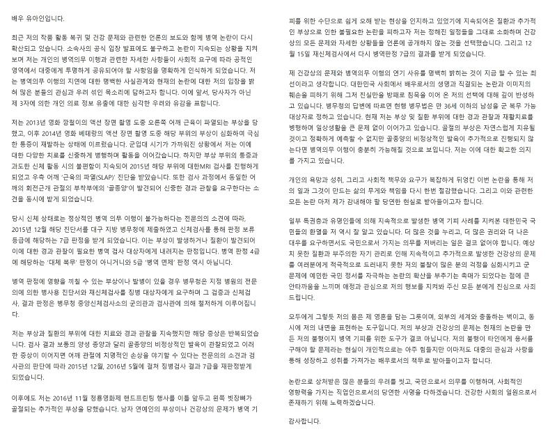 yoo ah in official statement