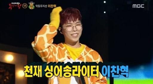 Akdong Musician Lee Chan Hyuk
