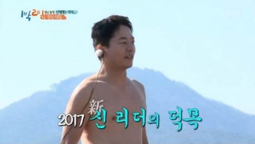 "Kim Joon Ho Braves The Cold And Bares All For His Team On ""2 Days & 1 Night"""
