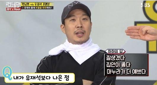 "Haha Teases Yoo Jae Suk On ""Running Man"" Saying Byul Is Prettier Than Yoo Jae Suk's Wife"