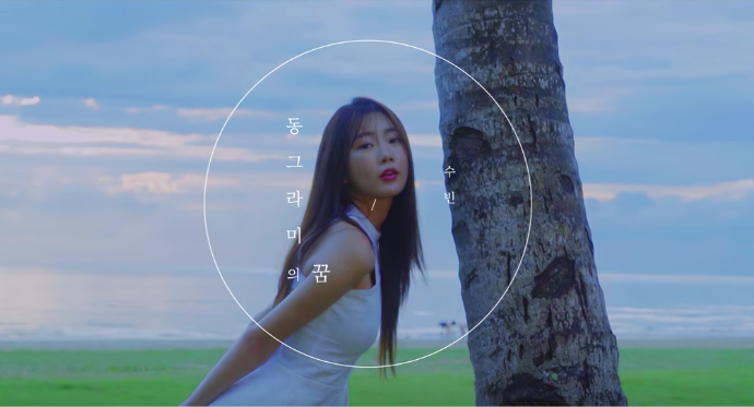 Watch: Dal Shabet's Subin Makes People Curious With MV Teasers For Upcoming Single