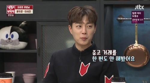 Yoon Doo Joon Explains Hilarious Reason Why He Owned Six Computers At One Point