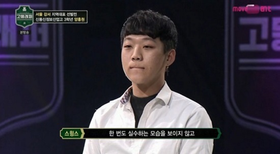 "Yang Hong Won Becomes 2nd ""High School Rapper"" Contestant Swept Up In Controversy"