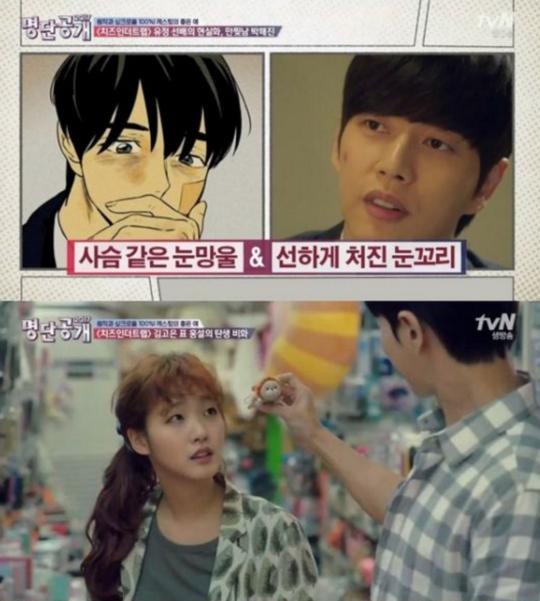 Park Hae Jin Kim Go Eun