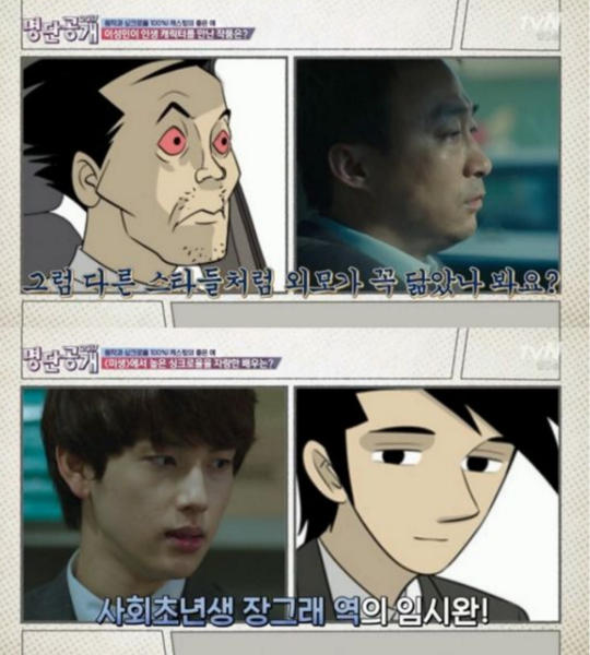 Lee Sung Min Im Siwan
