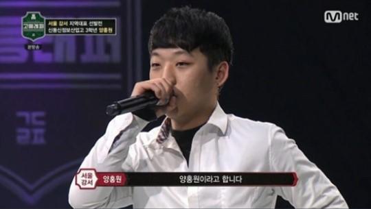 Yang Hong Won