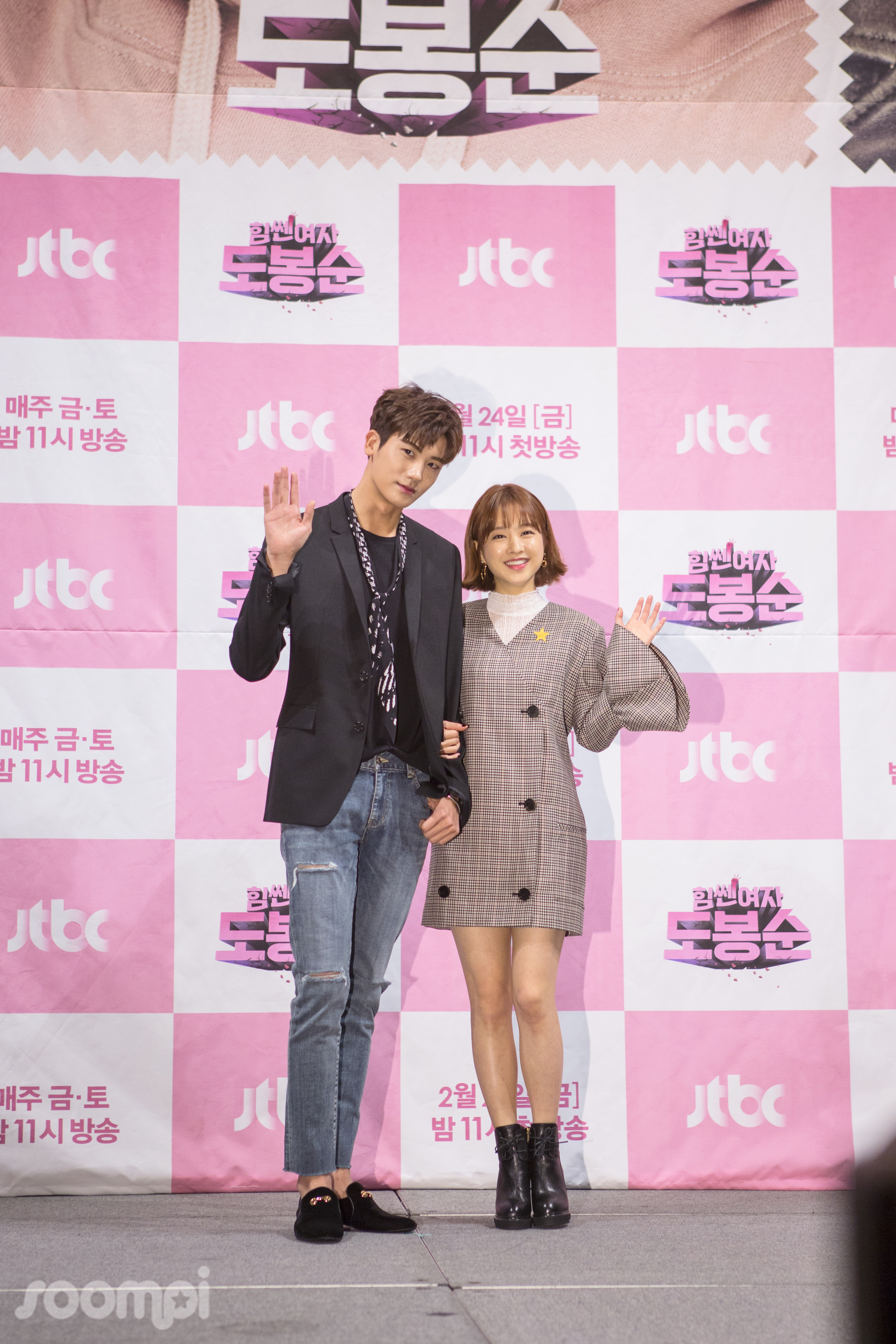 Strong Woman Do Bong Soon Park Bo Young and Park Hyung Sik 1
