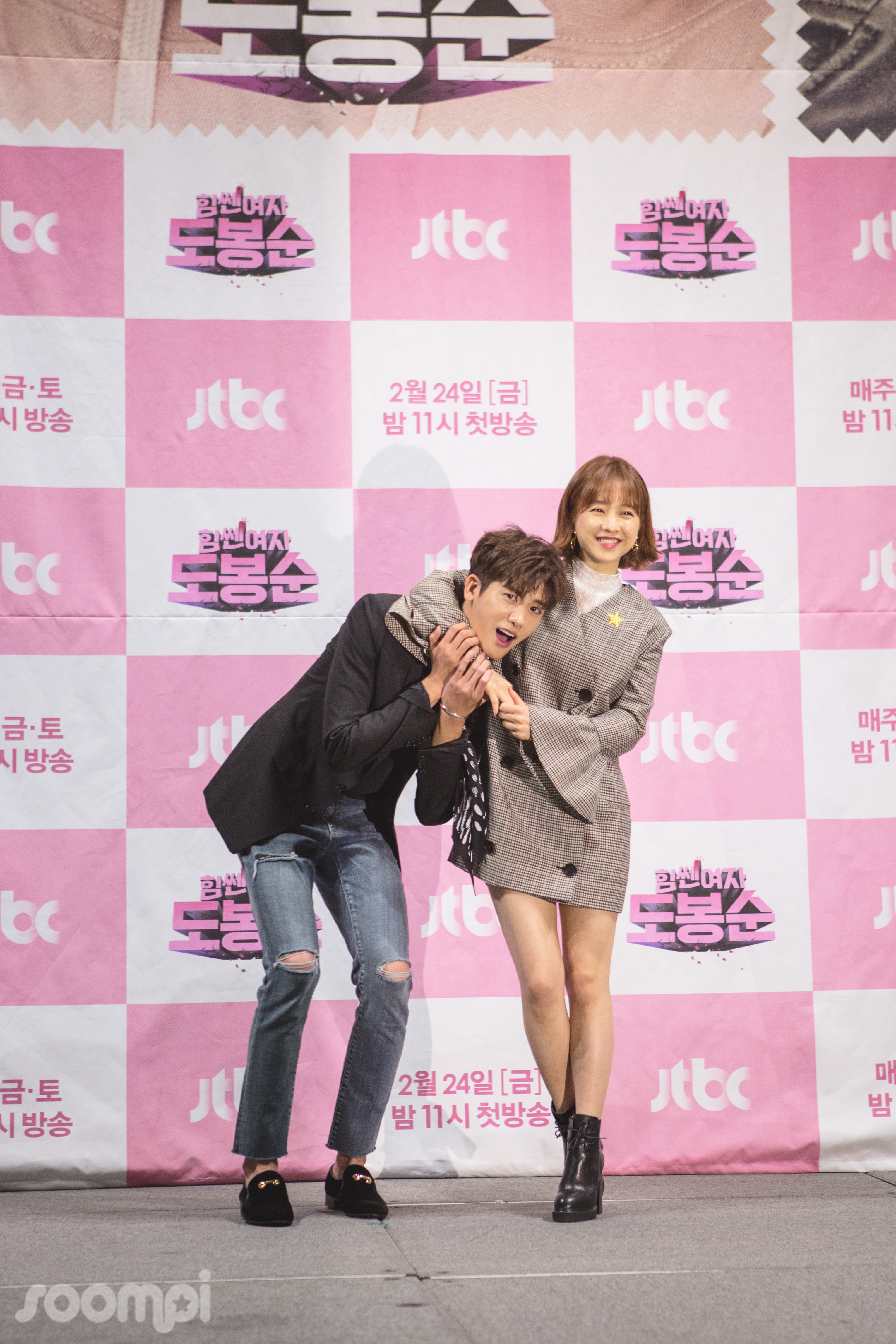 Strong Woman Do Bong Soon Park Bo Young and Park Hyung Sik 2