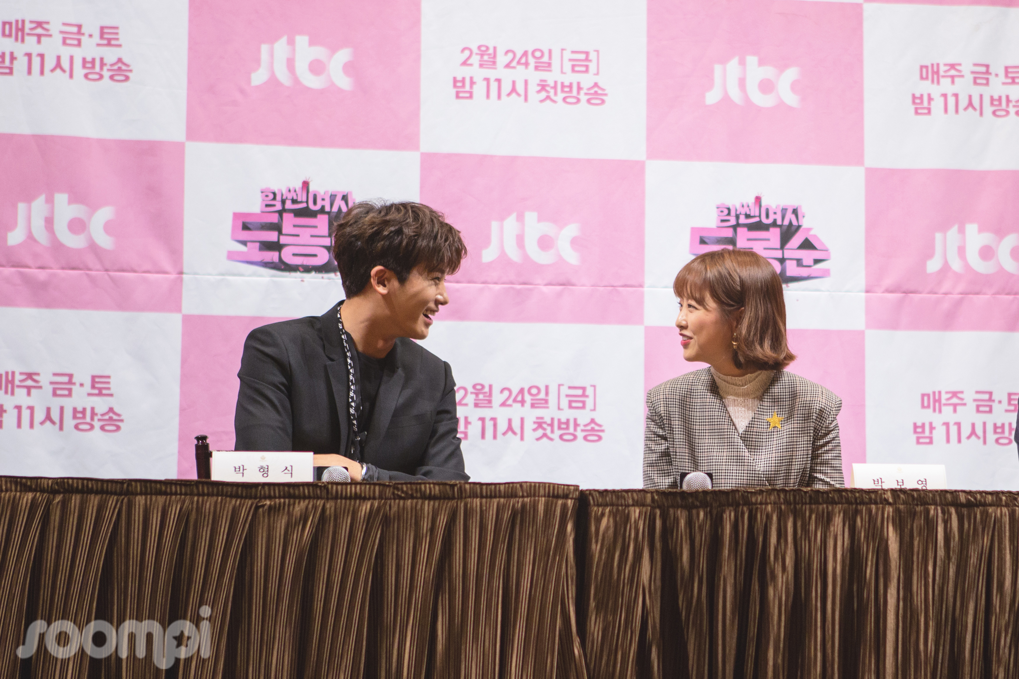 Strong Woman Do Bong Soon Park Bo Young and Park Hyung Sik 3