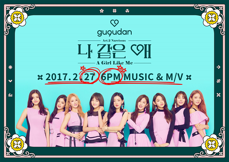 gugudan release teaser