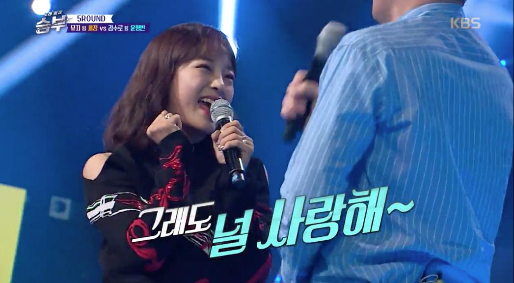 gugudan Sejeong Singing Battle 2