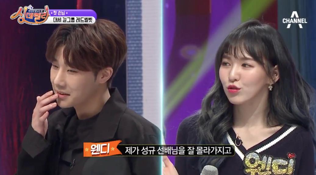Singderella Sunggyu Wendy 5