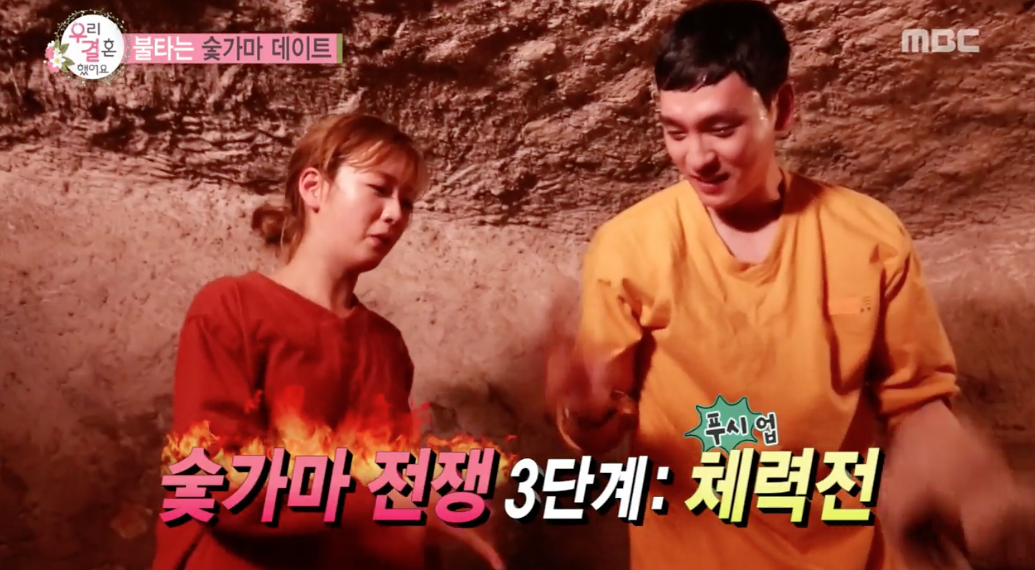 """Apink's Yoon Bomi And Choi Tae Joon Battle It Out In The Blazing Sauna On """"We Got Married"""""""