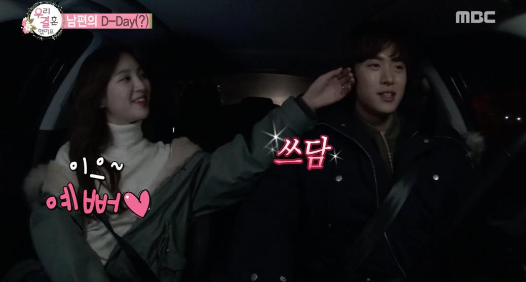 Gong Myung Jung Hye Sung We Got Married 2