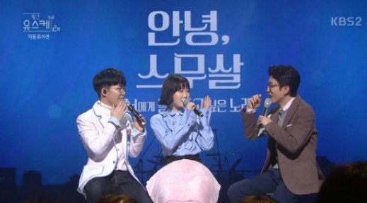Watch: Akdong Musician's Lee Soo Hyun Reveals Her Plans For When She Turns 20