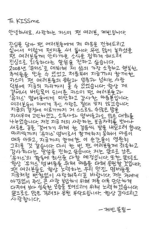 u-kiss kevin letter