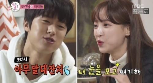 Gong Myung Jung Hye Sung 2