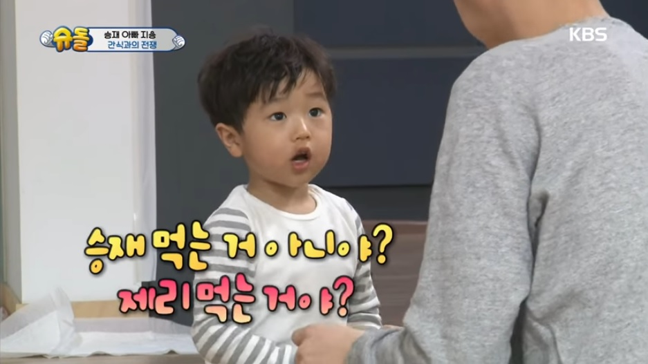 Seungjae Adorably Tries To Convince His Father To Feed Him Dog Treats