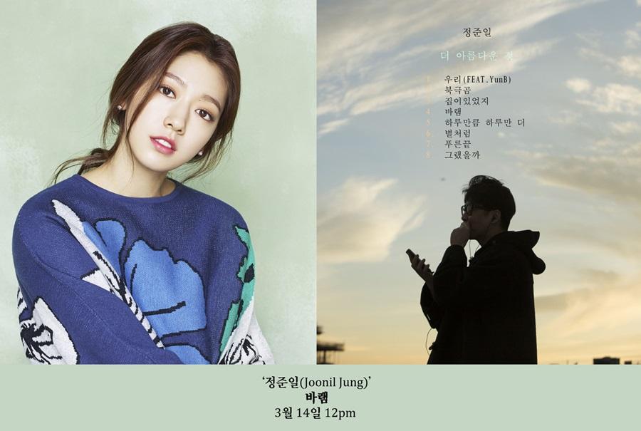 Park Shin Hye To Star In Ballad Singer Jung Joon Il's New Music Video