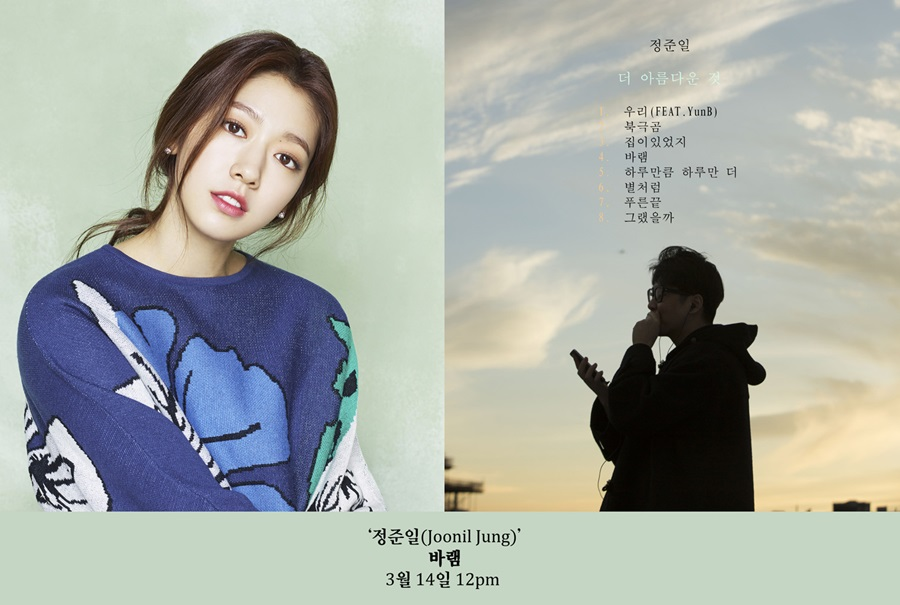 Park Shin Hye To Star In Ballad Singer Jung Joon Il's New Music Video