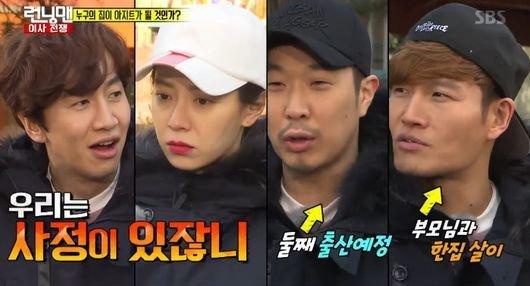 Lee Kwang Soo Song Ji Hyo Haha Kim Jong Kook