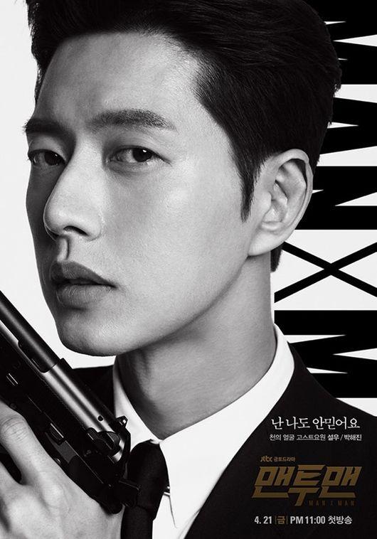"""Imagini pentru Park Hae Jin in """"Man to Man"""" poster"""