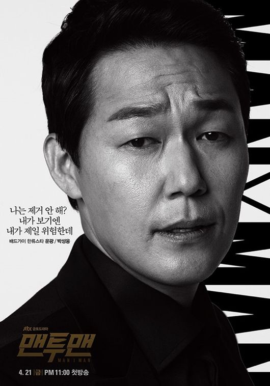"Imagini pentru Park Sung Woong in ""Man to Man"" poster"