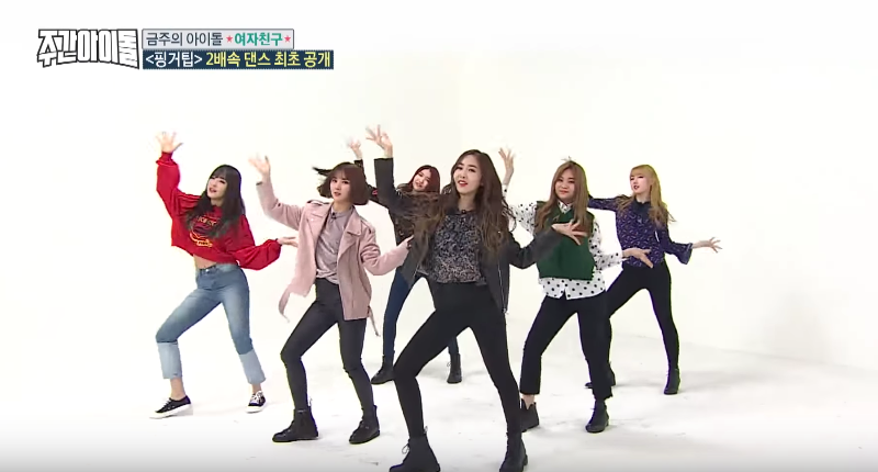 "Watch: GFRIEND Honors ""Weekly Idol"" Tradition And Dances ""Fingertip"" At Double The Speed"